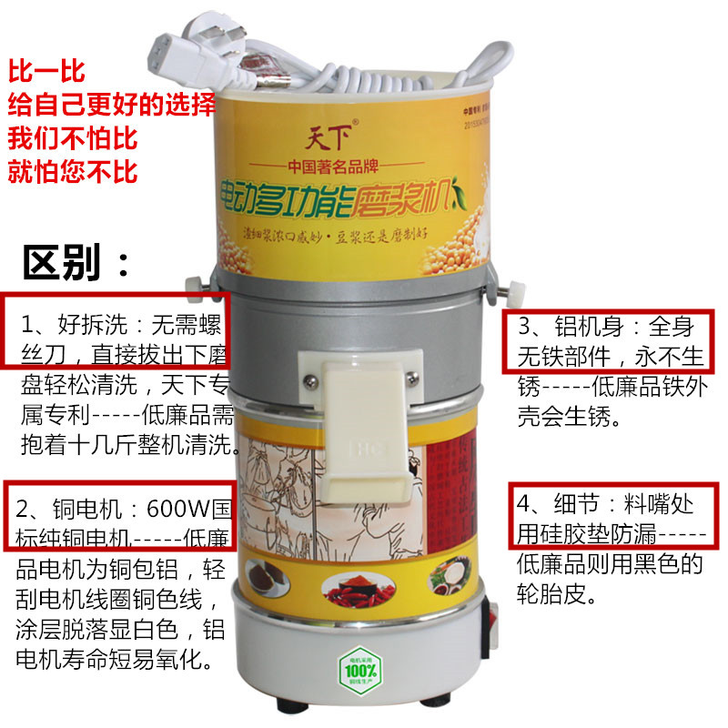 Home Appliance Parts Kitchen Appliance Parts Multi-function Wet Electric Stone Soybean Milk Machine Household Commercial Rice Rolls Machine Grinding Machine Rice Tofu Grind Fashionable Patterns