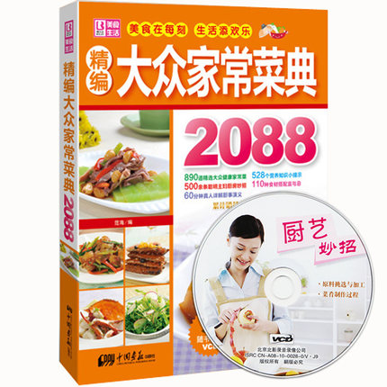 Chinese Cookbook/Recipe 890 Dishes With VCD, Chinese cooking book for cooking food recipes the taste of home cooking cold dishes stir fried dishes and soup chinese home recipes book chinese edition step by step