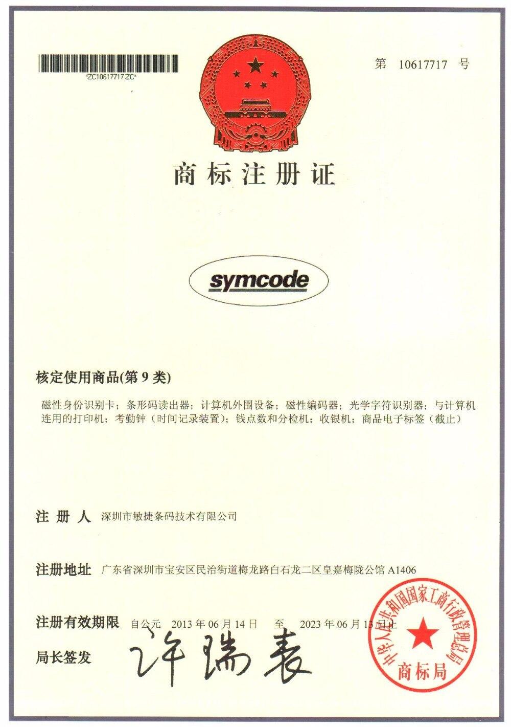 symcode
