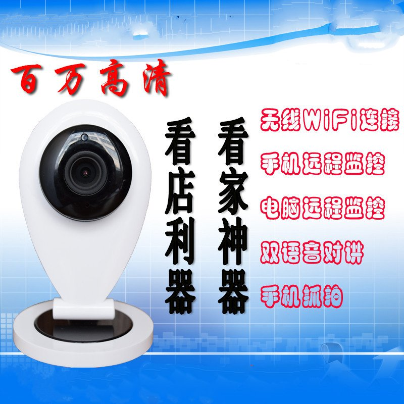 Wireless WiFi surveillance camera --- 720P network camera camera IP card machine wireless wifi