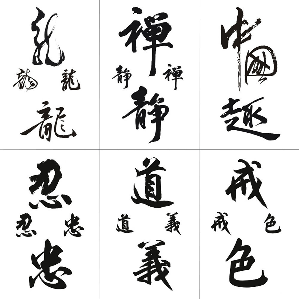 HXMAN Chinese Letter Words Temporary Tattoos Body Art Waterproof Men Women Fashion Hand Fake Tattoo Sticker 10.5X6cm L-007