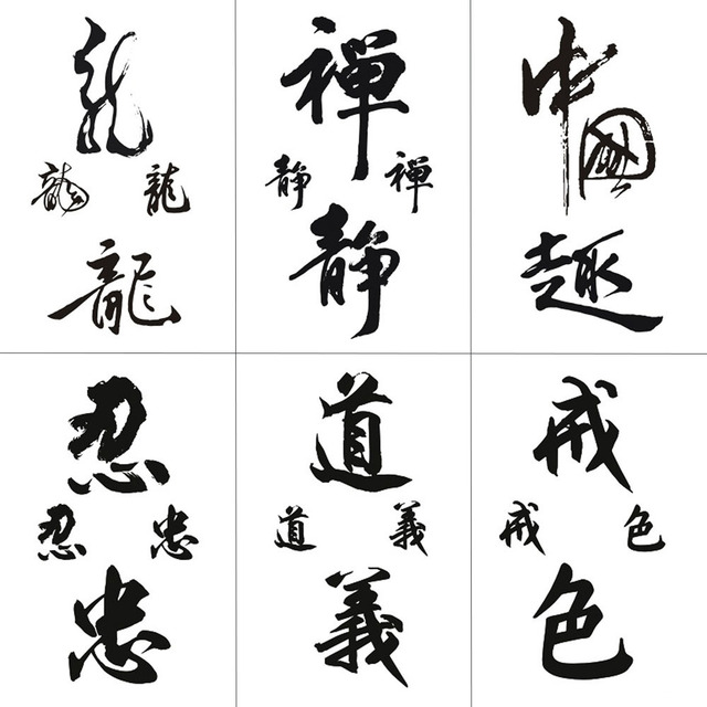 Tcool Chinese Letter Words Temporary Tattoos Body Art Waterproof Men
