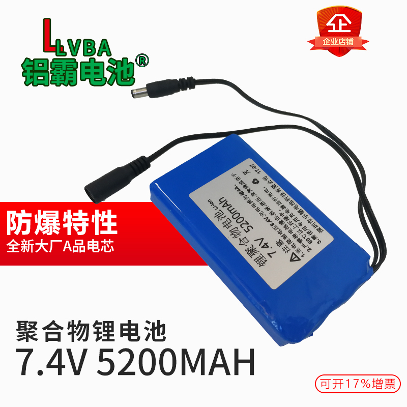 7.4V 5200mAh explosion-proof polymer lithium battery 6V-8.4V electric heating shoes, vest battery 15000mah external rechargeable lithium polymer battery dc 12 6v