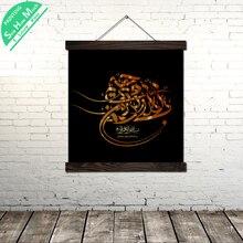 Золото Bismillah Wall Art Однопанельные Отпечатки На Холсте Живопись с Рамкой Прокрутки Живопись  Лучший!