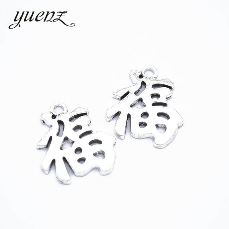 Yuenz 10pcs Antique Silver Lucky Charms Chinese Character Fu
