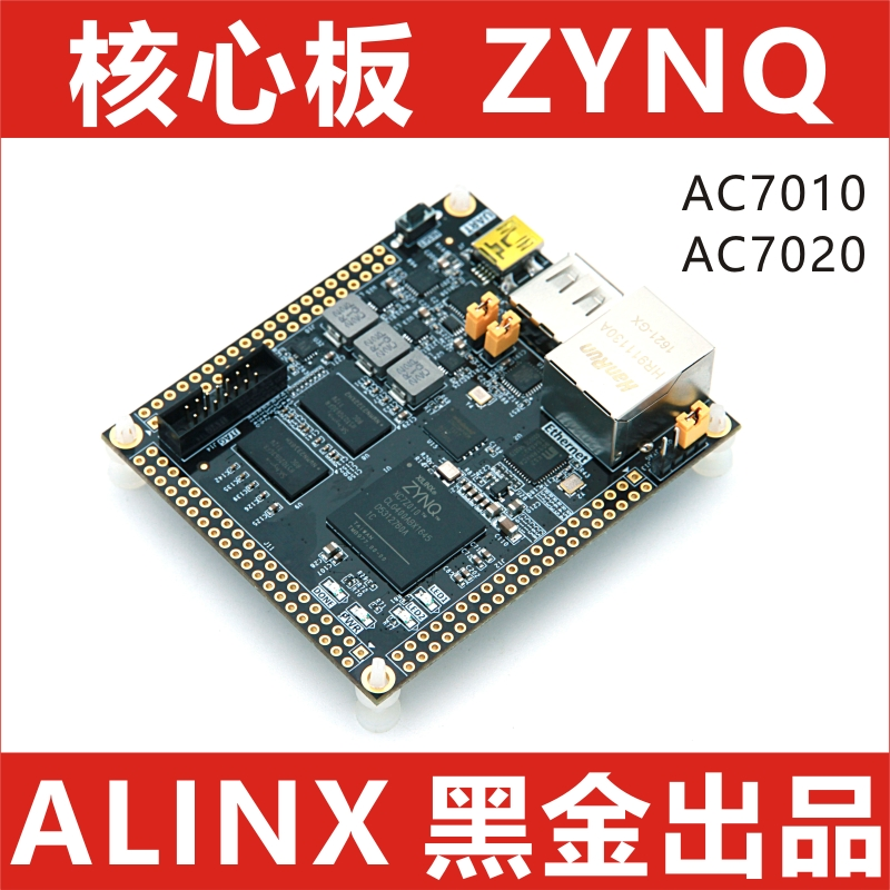 ZYNQ7010  FPGA Core Board Development Board ZYNQ ARM 7010/7020/7000