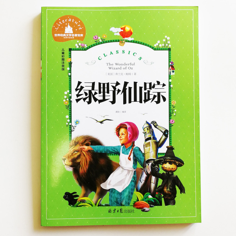 The Wonderful Wizard Of Oz Classic Reading Books For Children With Pictures Simplified Chinese Characters  With Pinyin