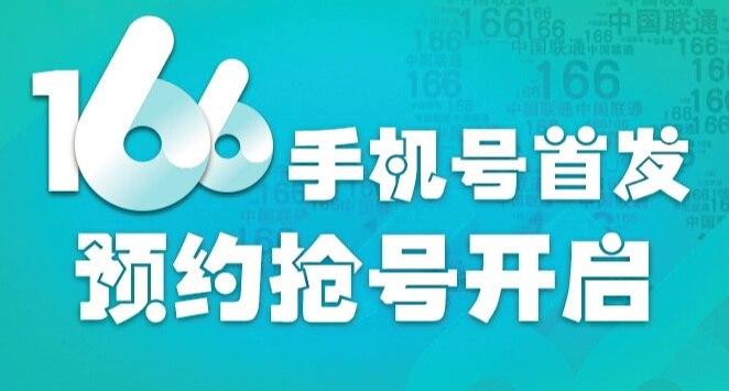 中国联通启用166号段,部分城市可以预约啦!