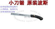 Hong Kong Persian original 9-inch knife manganese steel hand saw saw see-saw BS553291