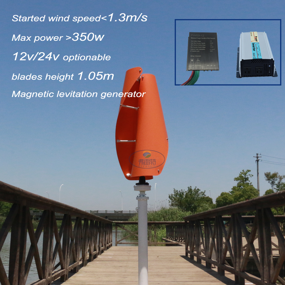 small 300w 12v/24v vertical axis wind turbine with 300w wind charge controller and 1kw pure sine wave inverter
