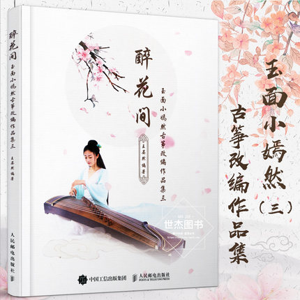 Drunken Flower Room: Jade Face Xiao Yanran Zither Adaptation Works Collection 3 Learning Guzheng Guidance Training Books