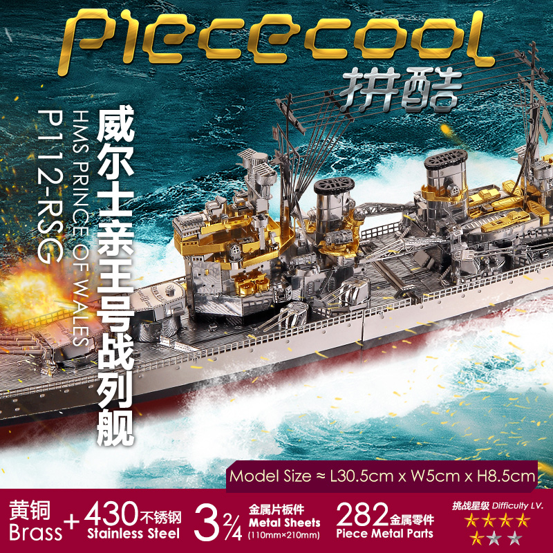 Piececool HMS Prince Of Wales Metal Puzzle 3D Military Model Toys Jigsaw Kits War Battleship Main Force Of The British Navy