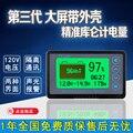 TF03K mit Shell  Coulomb Meter  Elektrische Fahrzeug Batterie  Display DC Digital Display