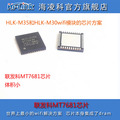 MTK MT7681N highly integrated Wi-Fi module chip SoC (chip system) on a single chip MT7681