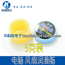 Free shipping grease grease computer fan fan oil 5 grams bottle of high quality