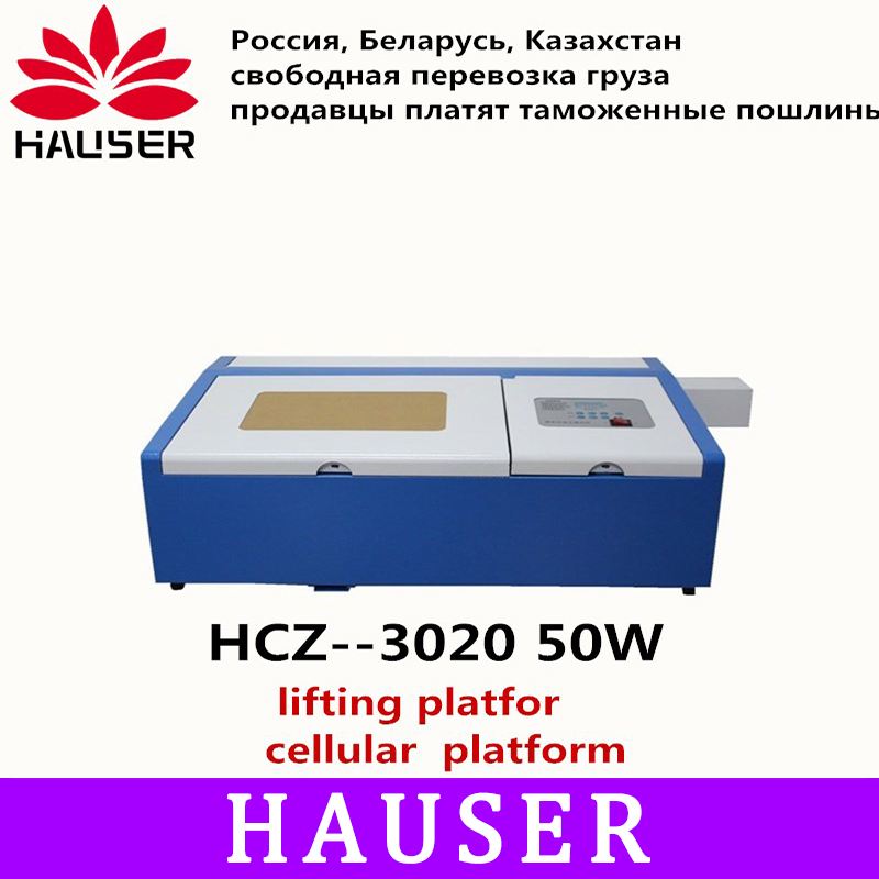 Livraison gratuite HCZ 50 w co2 laser 3020 avec plate-forme élévatrice laser gravure cutter machine mini machine de marquage CNC routeur bricolage laser