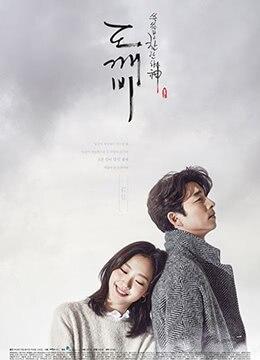 《孤单又灿烂的神:鬼怪[国语版]》2016年韩国剧情电视剧在线观看