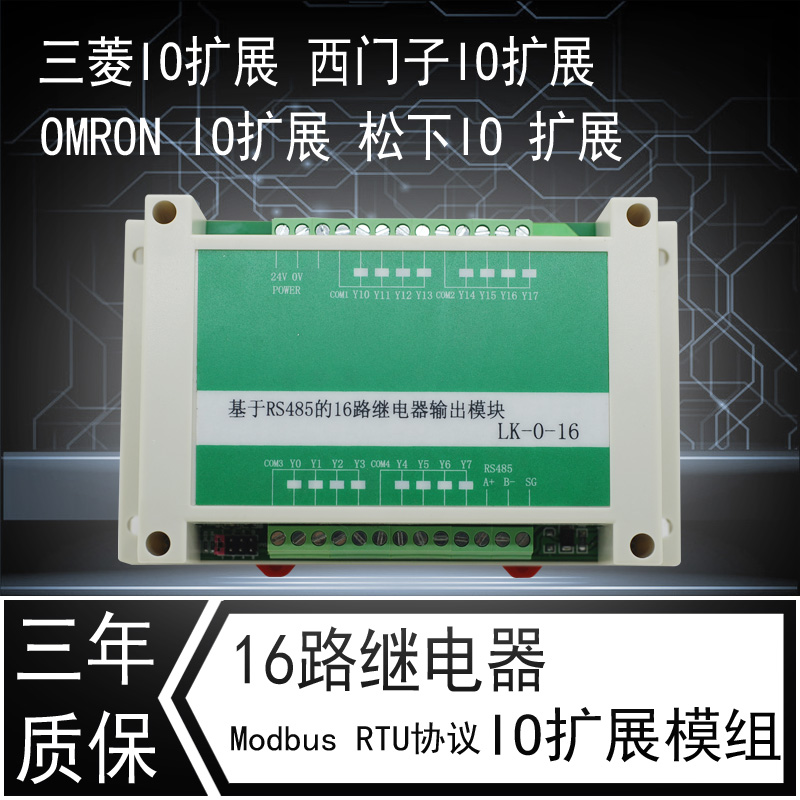 LK-O-16 RS485 Relay Transistor Output Module Remote IO Extended Modbus RTU Protocol 8 way network io controller remote control rs485 relay switch modbus tcp rtu protocol support master slave mode usr cloud q156