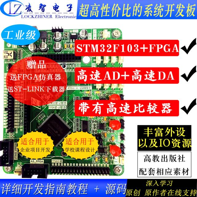 Electronic System Design: FPGA Development Board +STM32F103VCT6 Development Board + High-speed AD_DA_ Comparator electronic system design fpga development board stm32f103vct6 development board high speed ad da comparator