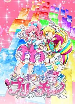 《美妙频道》2018年日本动画,音乐,歌舞动漫在线观看