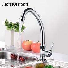 JOMOO Смеситель для кухни (только для холодной воды )  Поворотный излив Хром керамический картридж Аэратор высокое качество одно отверстие для монтажа  №7701-238