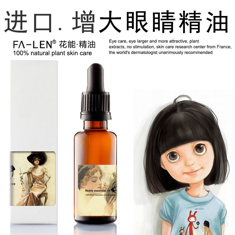 Eye Care Eyes Larger Essential Oil Improve Redness Bright Eye More Attractive Anti-Aging Imported Raw Materials Beauty Face Care