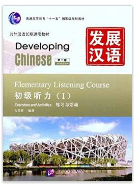 B-Developing Chinese: Elementary Listening Course 1 (2nd Ed.) (w/MP3) (Paperback) developing chinese elementary listening course 2 2nd ed w mp3 learn chinese listening books
