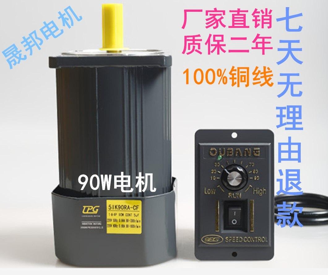 цена на 90W optical axis motor 220V speed motor 5IK90RA-CF motor 5IK90A-CF