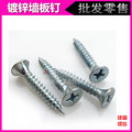 Blue wallboard nails / plasterboard / dry wall screws / high strength countersunk head tapping screw 3.5 * 16-3.5 * 50
