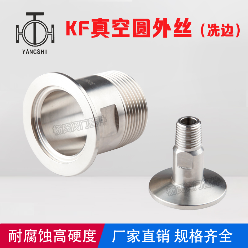 KF vacuum quick-loading outer wire vacuum joint chuck external thread KF16 KF25 KF40 KF50 1/2' DN15 DN20 DN25 DN40 DN50 1 1/4' lot of 4 set clamp kf25 with kf25 centering ring s s vacuum parts