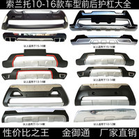 Car Covers ABS Front Rear Bumpers Car Bumper Protector Guard Skid Plate Fit For 2009 2017