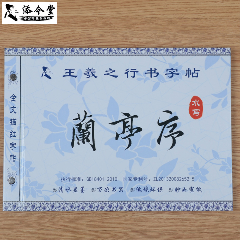 Chinese brush calligraphic writing copybook water repeat Thick cloth rice paper Wangxizhi Cursive scripts book for beginners scripts