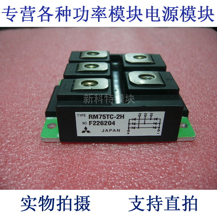 RM75TC-2H 150A1600V three-phase rectifier bridge module dfa100ba80 dfa75ba160 three phase thyristor bridge rectifier module 100a 1600v