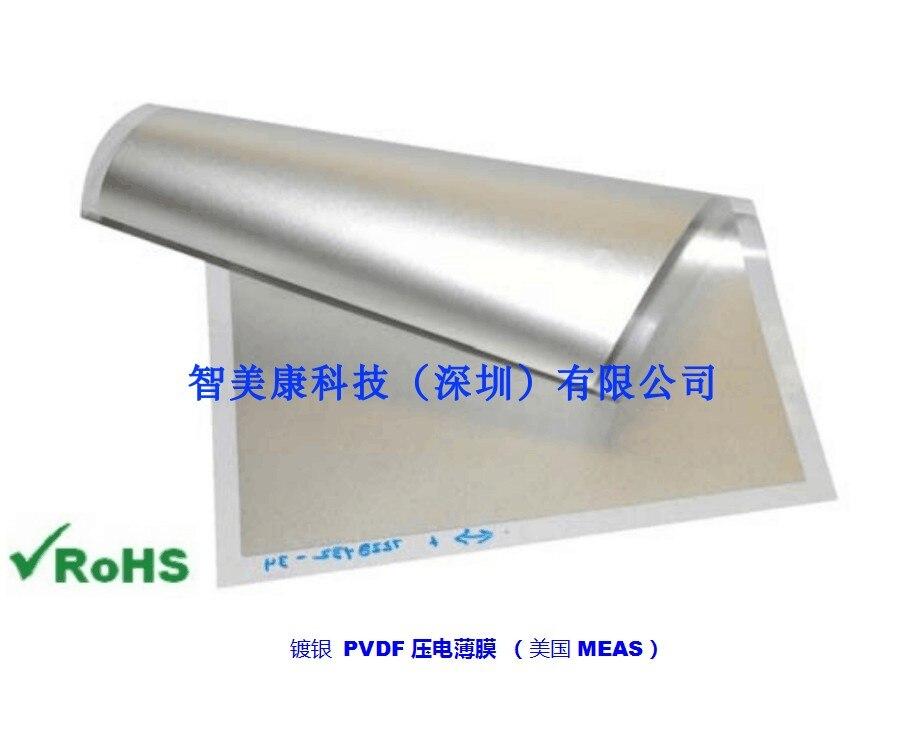Silver plated PVDF Piezoelectric Film Polarized PVDF Piezoelectric Film Size 203 280mm sheet