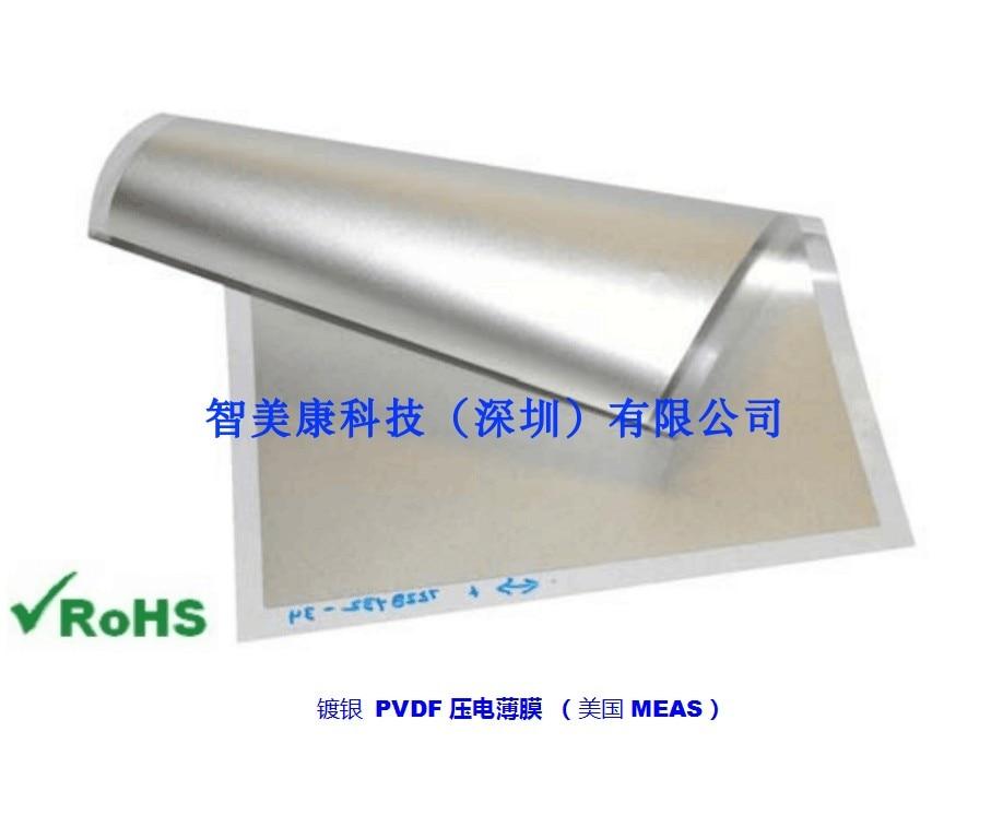 Silver-plated PVDF Piezoelectric Film Polarized PVDF Piezoelectric Film Size 203*280mm/sheetSilver-plated PVDF Piezoelectric Film Polarized PVDF Piezoelectric Film Size 203*280mm/sheet