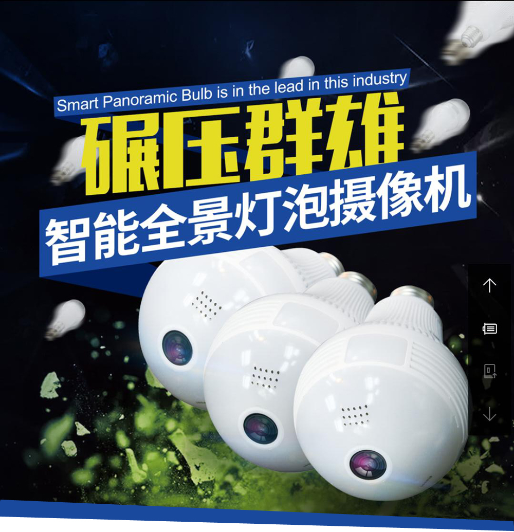a  Three Array Led 128G 960P 1.3mp 360 Degree Fisheye 3D VR Panoramic Bulb Wifi Wireless IP CCTV Surveillance Camera Free Shipping HTB1RH OawfH8KJjy1zcq6ATzpXaT