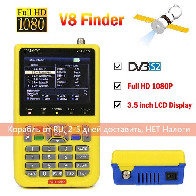 DMYCO V8 Finder DVB-S2 High Definition Satellite Finder MPEG-4 DVB S2 Satellite Meter Full 1080P FTA LNB Sat finder 3.5 inch LCD