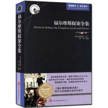 Chinese And English Novels And Stories Book For Children World Famous Book