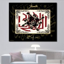 Printed Oil Painting On Canvas Painting Safar Islamic Month  Wall Pictures For Living Room Home Decoration No framed