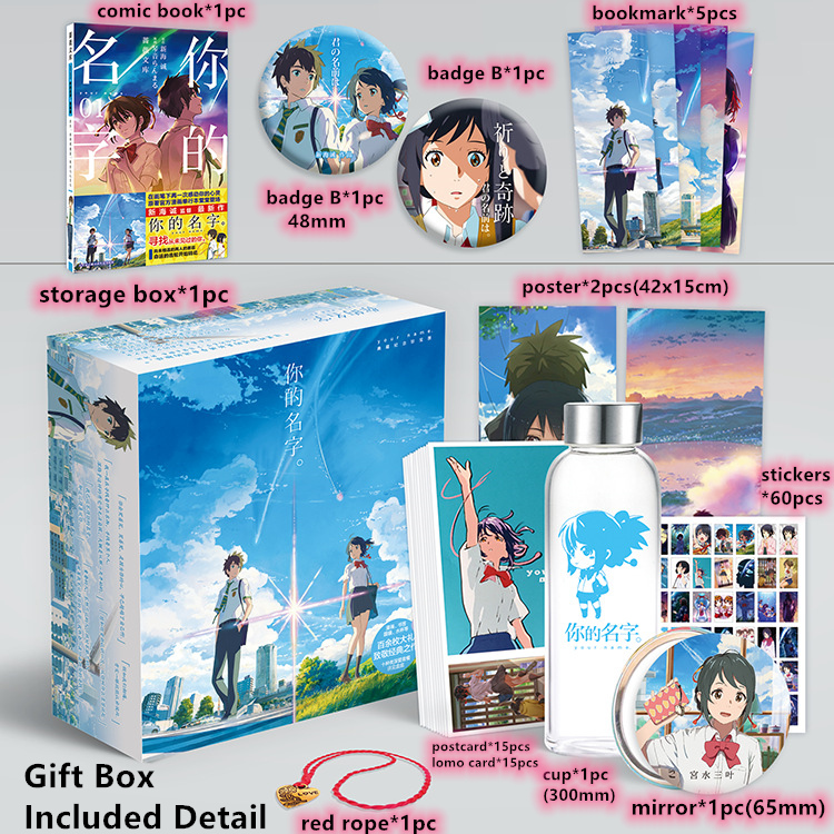 Anime YOUR NAME Gift BOX Mitsuha Taki Poster Badge Brooch Postcard Comic Book Water Cup Bookmark Sticker For Colletion