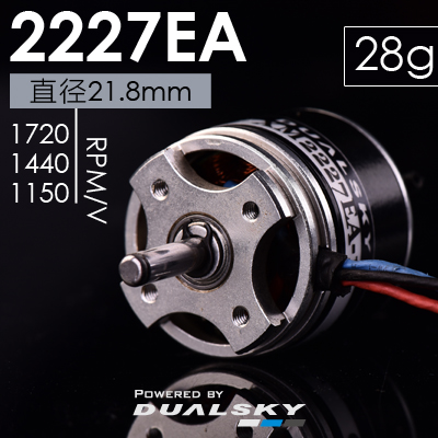 Dualsky brushless motor XM2227EA fixed wing accessories model aircraft motor dualsky brushless motor remote control aircraft fixed xm5015mr 390kv 340kv short axis motor