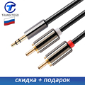 Converter Cable Jack 3.5mm RCA Lotus Audio Line Male to Male 1 2 meters AUX Cable for iPhone Tablet Headphone Speaker Computer