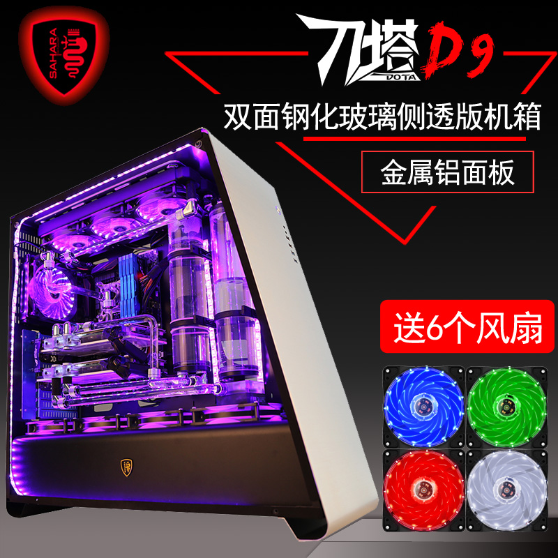 (SAHARA) turret DOTA D9 desktop chassis network water cooling program game competitive a ...