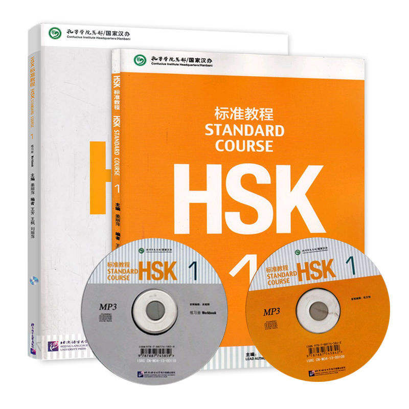 2 books Original Chinese students textbook workbook Standard Course HSK 1