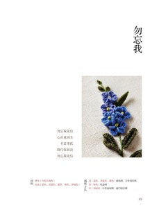 Image 5 - A three dimensional embroidery of flowers, trees, and fruits / Chinese embroidery Handmade Art Design Book