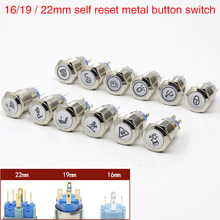 16mm19mm22mm metal button switch self-reset multiple figures can be customized total 12v 24v 110v 220v