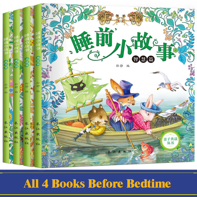 4Pcs/Set Chinese Bedtime Story Children's Picture Book  Children Kids Baby Fairy Tale 0-6Age Parent-Child Education Story Books