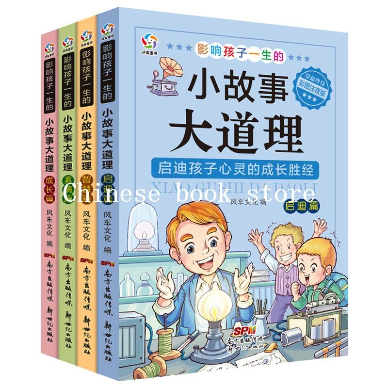 Chinese Story Books Major Principle Life Philosophy Pinyin