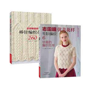 Новый 2 шт./компл. Вязание узоры книга 260 от HITOMI SHIDA/японский классический переплетение узоры свитер книга