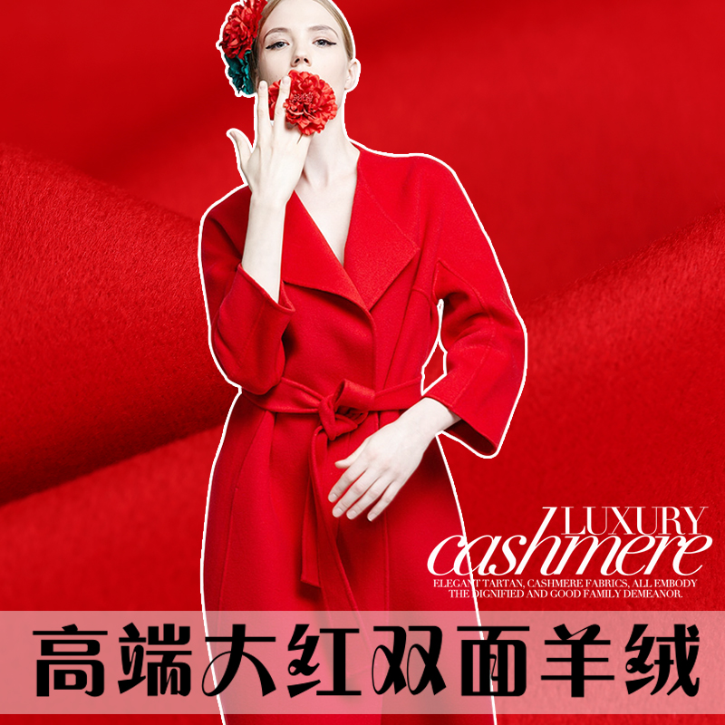 High end double sided cashmere fabric 2018 autumn and winter cashmere wool fabric thick red cashmere